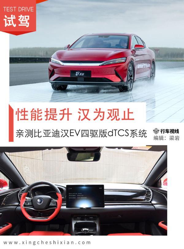 韩性能提升是对比亚迪韩EV四轮驱动DTC系统的近距离测试