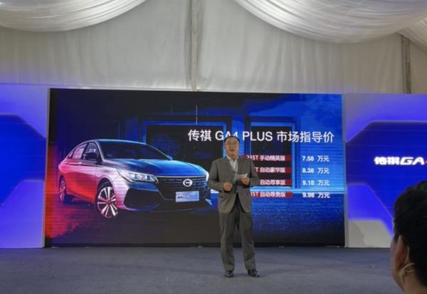 基于全球模块架构 打造/更换1.5T发动机川企GA4 PLUS销量75800
