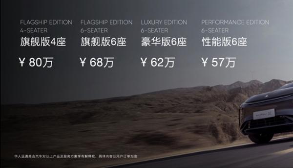 市场上有570 000款新HiPhi X车型