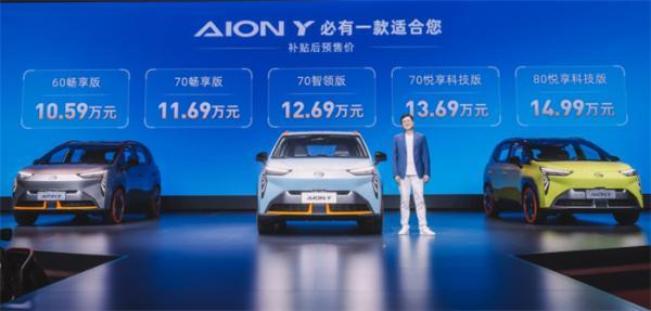 个性选择广汽AION Y预售开盘 预售价格10.59万