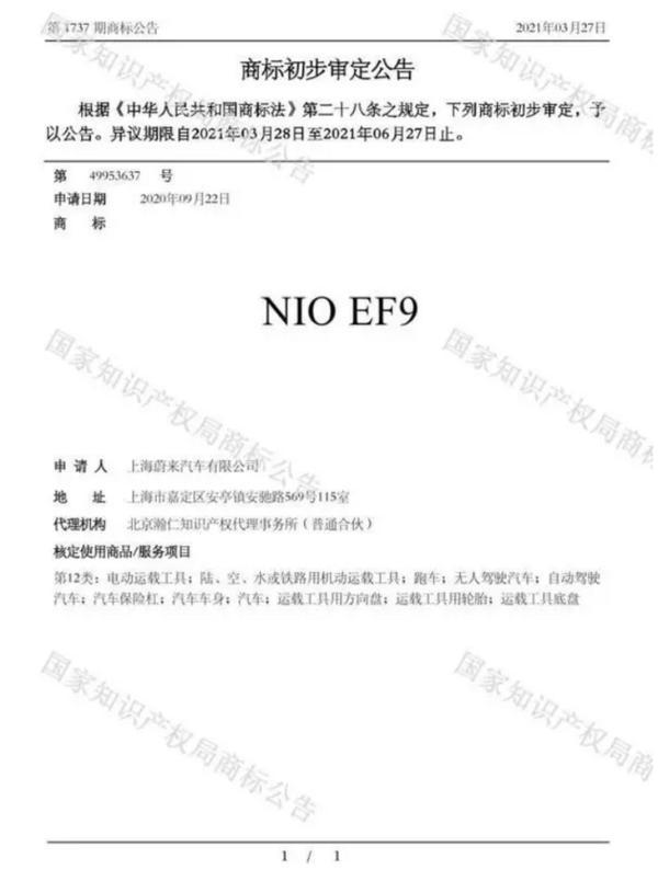 蔚来全新商标信息曝光 全新车品定名EF9
