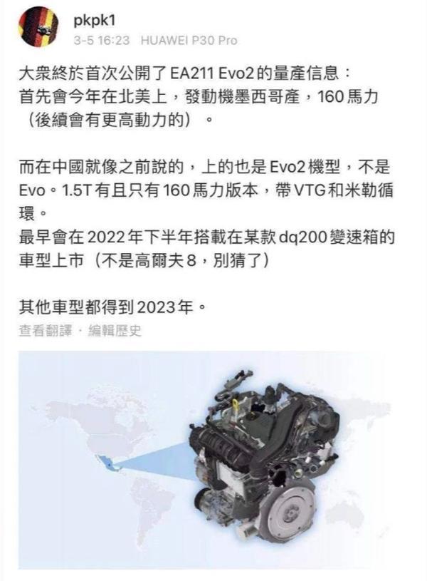 2022年大众新1.5T发动机在中国第一个应用车型不是高尔夫8