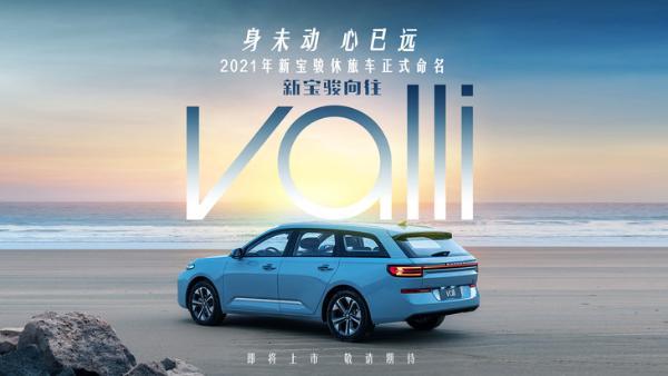 """新宝骏的新款SUV命名为Valli中文名""""向往"""""""