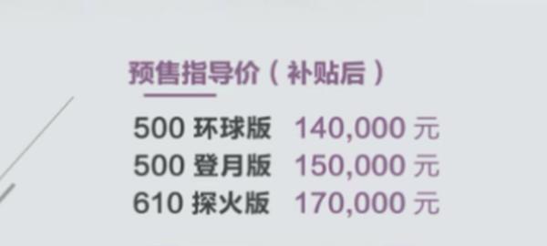 哪个U Pro正式开通预售补贴 预售价格区间14-17万元