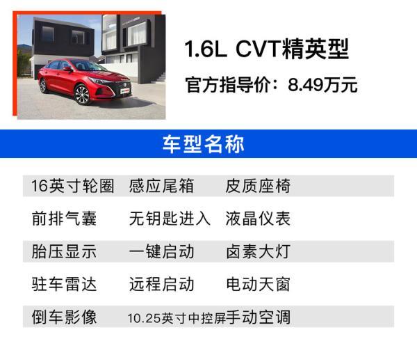 新款逸动PLUS哪款值得买? 1.4T DCT尊贵版选它没错!