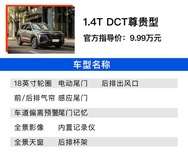 新款长安CS35PLUS哪款值得买? 1.4T DCT尊贵型性价比最高