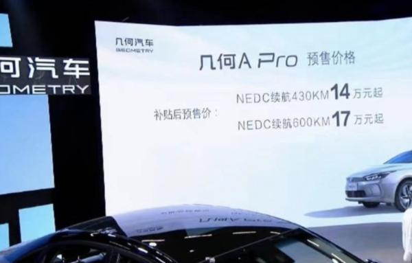 几何A Pro正式开启预售 补贴后预售价格区间14—17万元