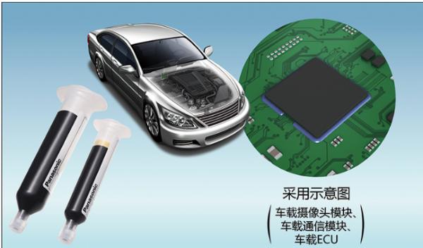松下推出CV5797U耐高温侧补强胶 提高车载电子元件的可靠性