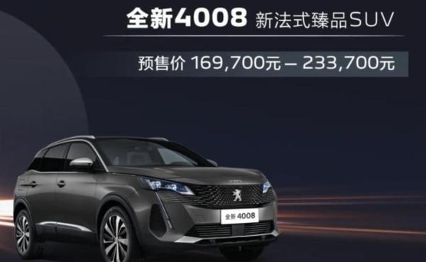 新款标致4008开启预售 预售价格区间16.97-23.37万元