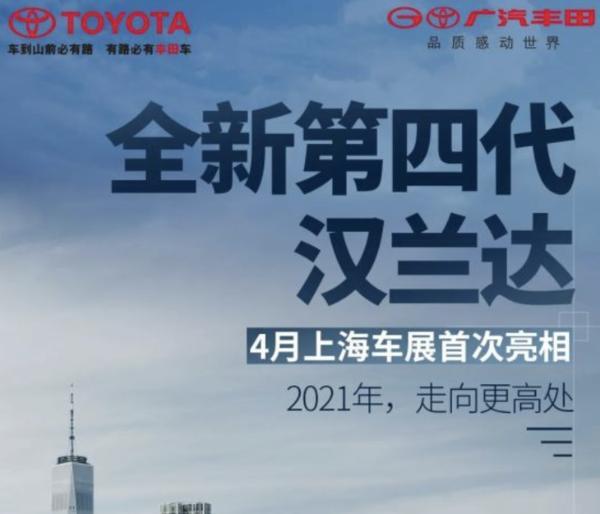 新款丰田汉兰达将在上海车展上首次亮相混合动力系统