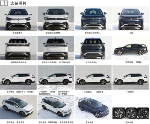 一汽-大众ID.6 CROZZ申报图曝光 定位中大型纯电SUV