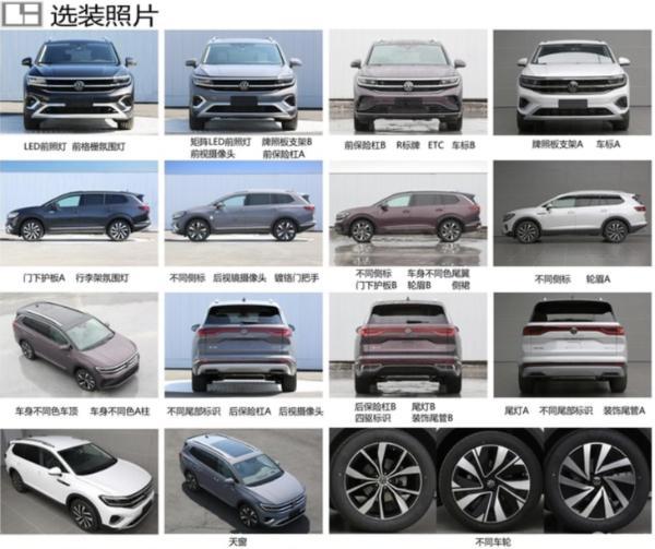 一汽-大众TALAGON申报图曝光 或为新旗舰SUV