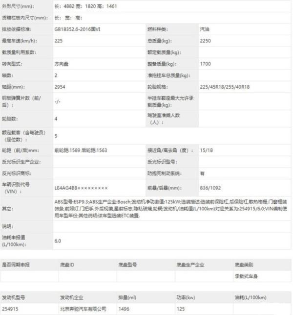 全新奔驰C级申报图曝光 有望今年4月正式亮相