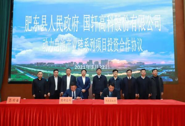 郭萱高新动力电池产业链项目落户肥东