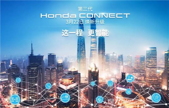 循迹中国,Honda CONNECT丈量未来