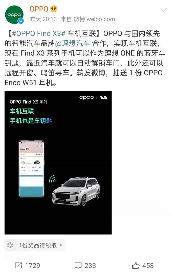 OPPO携手理想打造车机互联,从蓝牙车钥匙开始