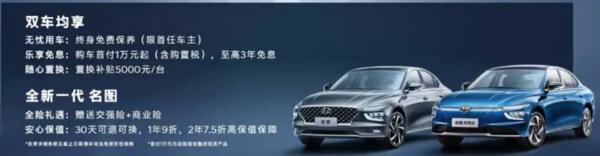 13.38万起 北京现代全新一代名图汽油版/纯电版上市