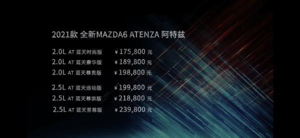 2021阿特兹正式上市价格区间1758-2398万元