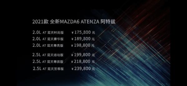 售17.58-23.98万元 2021款阿特兹上市