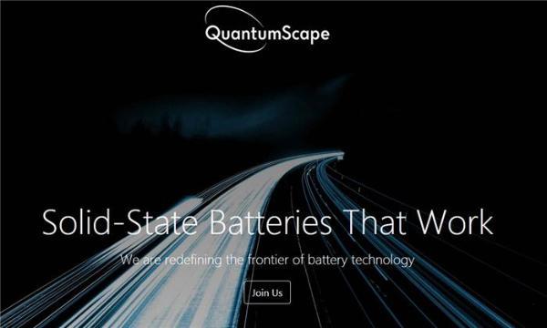 电动汽车电池初创公司QuantumScape希望筹集8.59亿美元用于扩张