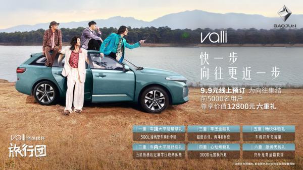 新宝军Valli月份尽快开启新款国产车SUV预售