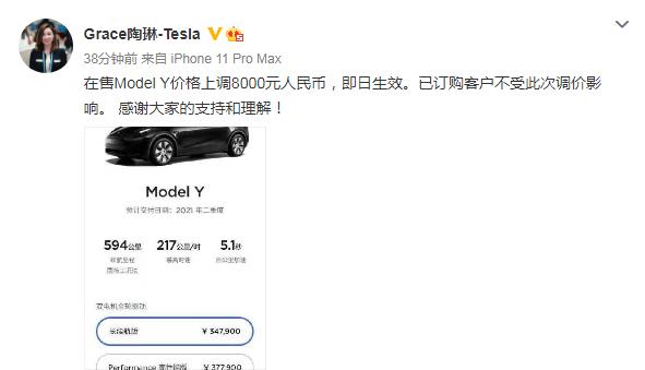 涨价!特斯拉Y型涨价8000元