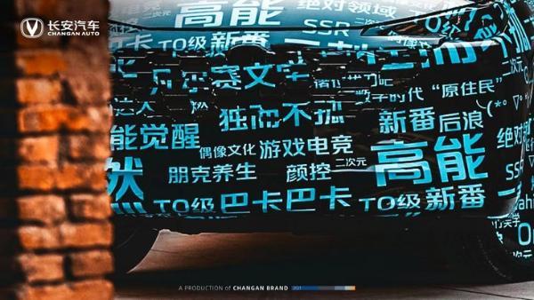 长安发布全新SUV官方预告图 或为全新CS75/搭载蓝鲸动力