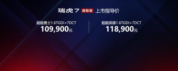 奇瑞瑞虎7超能版正式上市 售价区间10.99万—11.89万
