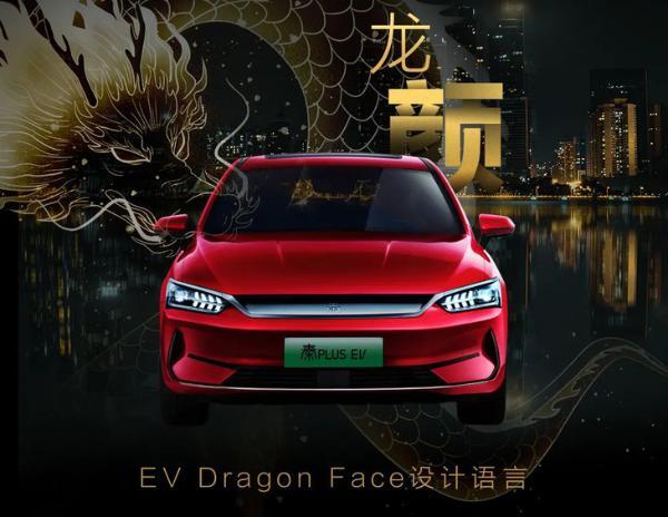 """比亚迪秦PLUS EV官图发布 """"缩小""""版汉EV 4月7日首发亮相"""