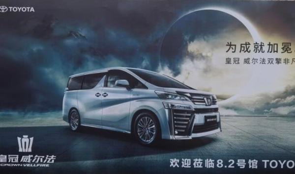 2021上海车展:皇冠威尔法抢先看
