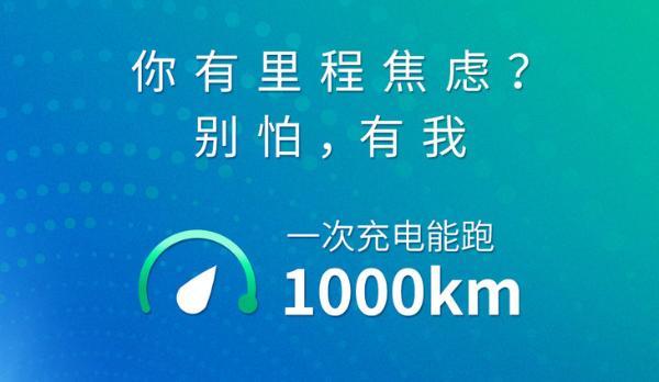 2021 广汽科技日本周开幕 硅负极电池黑科技即将登场