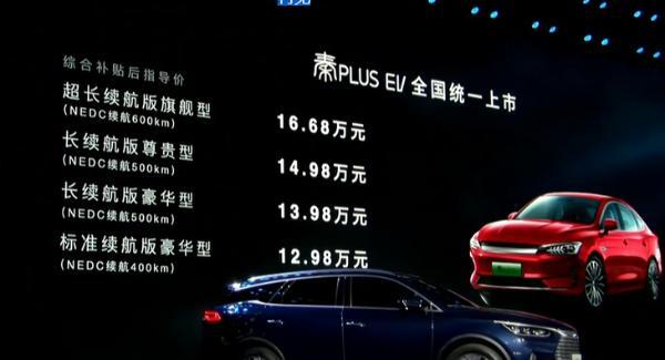 比亚迪秦PLUS EV正式上市价格1298-1668万元更换新刀片电池