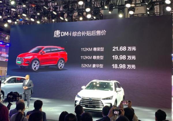2021上海车展:比亚迪唐DM-i售18.98-21.98万元