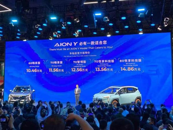2021上海车展:广汽AION Y正式上市 10.46万元起售