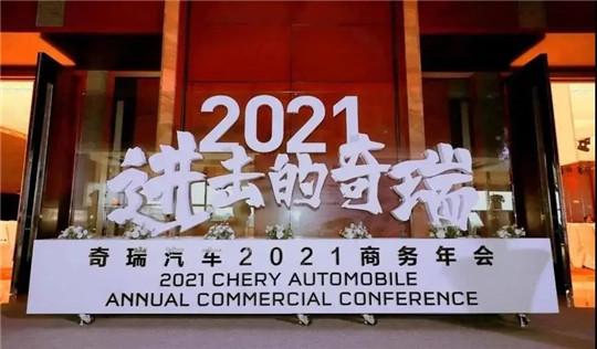 奇瑞集团跨过月销量8万辆的门槛
