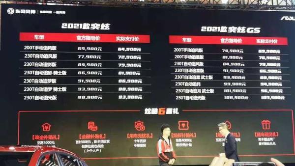 2021款东风风神奕炫正式上市 售价区间6.99万—9.89万