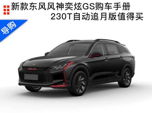 新款东风风神奕炫GS购车手册 230T自动追月版值得买