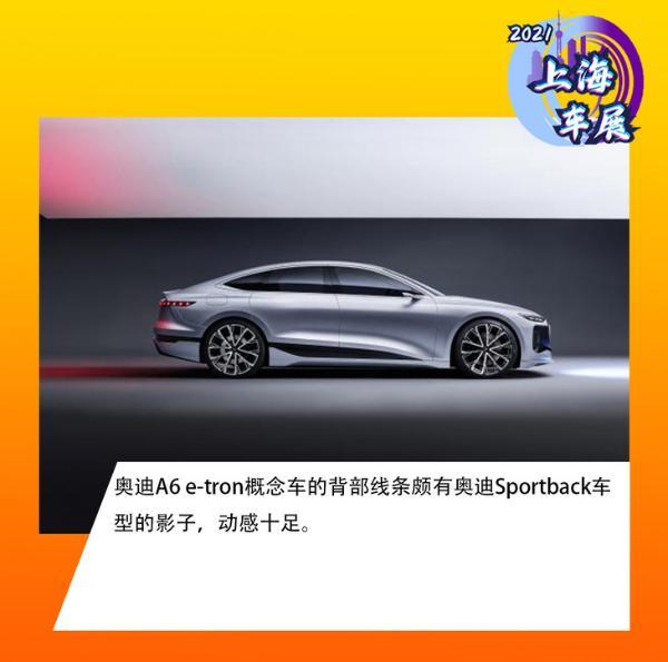 2021上海车展:实拍奥迪A6 e-tron概念车