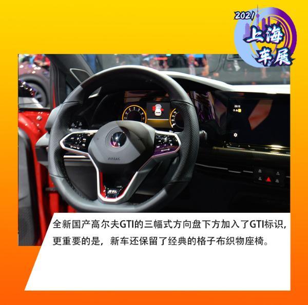 2021上海车展:实拍一汽-大众全新高尔夫GTI