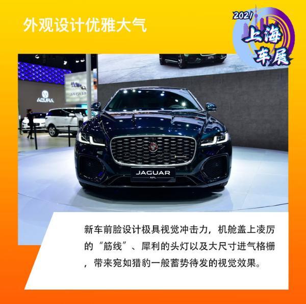 2021上海车展:上拍解析捷豹新款XFL 外观/内饰全面升级