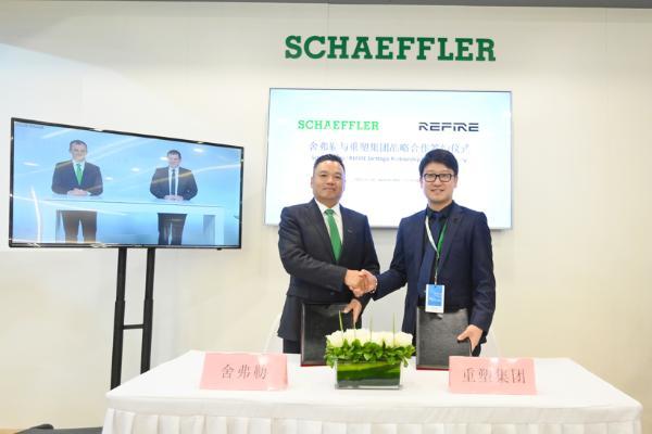 重塑股份与舍弗勒集团签署战略合作协议