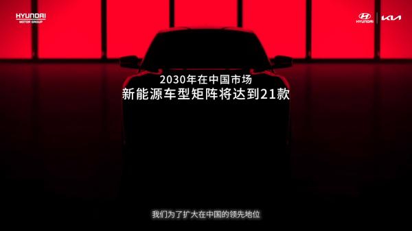 更中国的现代·起亚,要迎来新一轮腾飞了