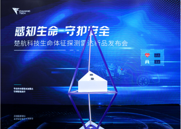 楚航科技推出车载生命体征探测雷达 提升座舱安全系数