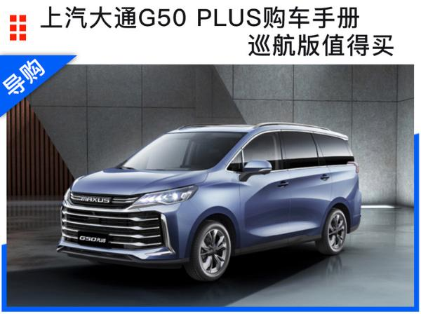 上汽大通G50 PLUS购车手册 巡航版值得买