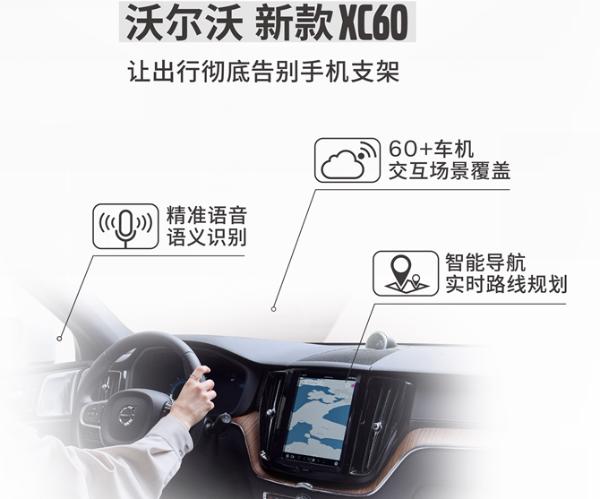 告别手机支架!国产新款沃尔沃XC60上海车展亮相