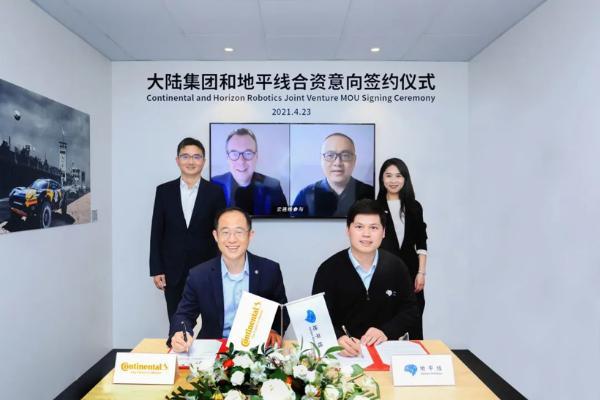大陆集团携手地平线,将成立智能驾驶合资公司