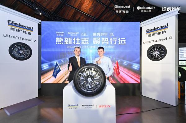途虎养车携手德国马牌,熊牌轮胎正式进入中国市场