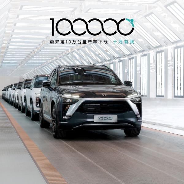 威来第十万辆量产车将于4月7日下线