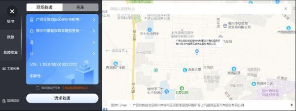 新宝骏车联网2.0系统发布 Valli首发搭载!