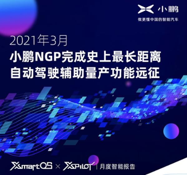 Xpeng汽车三月智能报告发布 NGP用户里程已超过230万公里